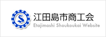 江田島市商工会