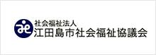 江田島市社会福祉協議会