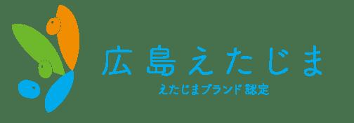 広島えたじまブランド