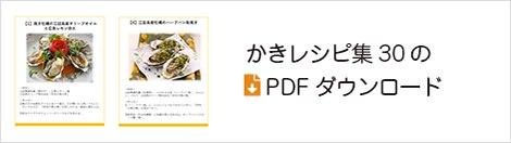 かきレシピ集30のPDFダウンロード